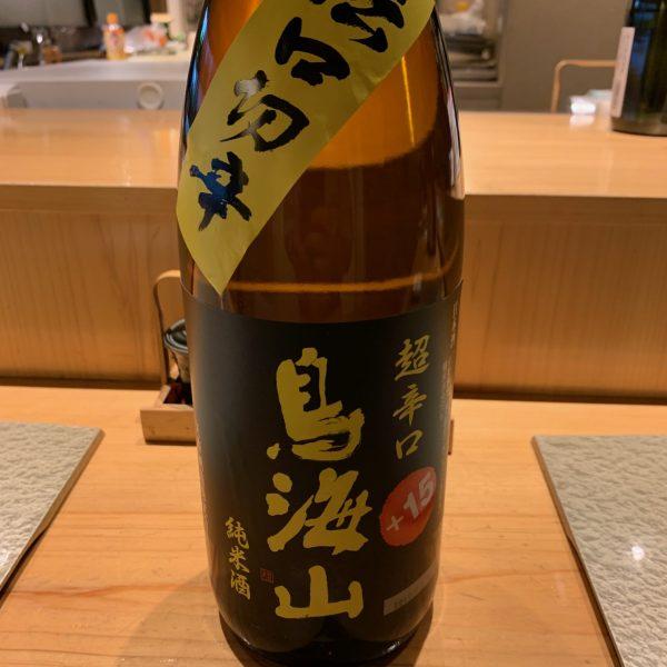 【秋田】鳥海山 伝口切辛(でんこうせっか)純米 超辛口